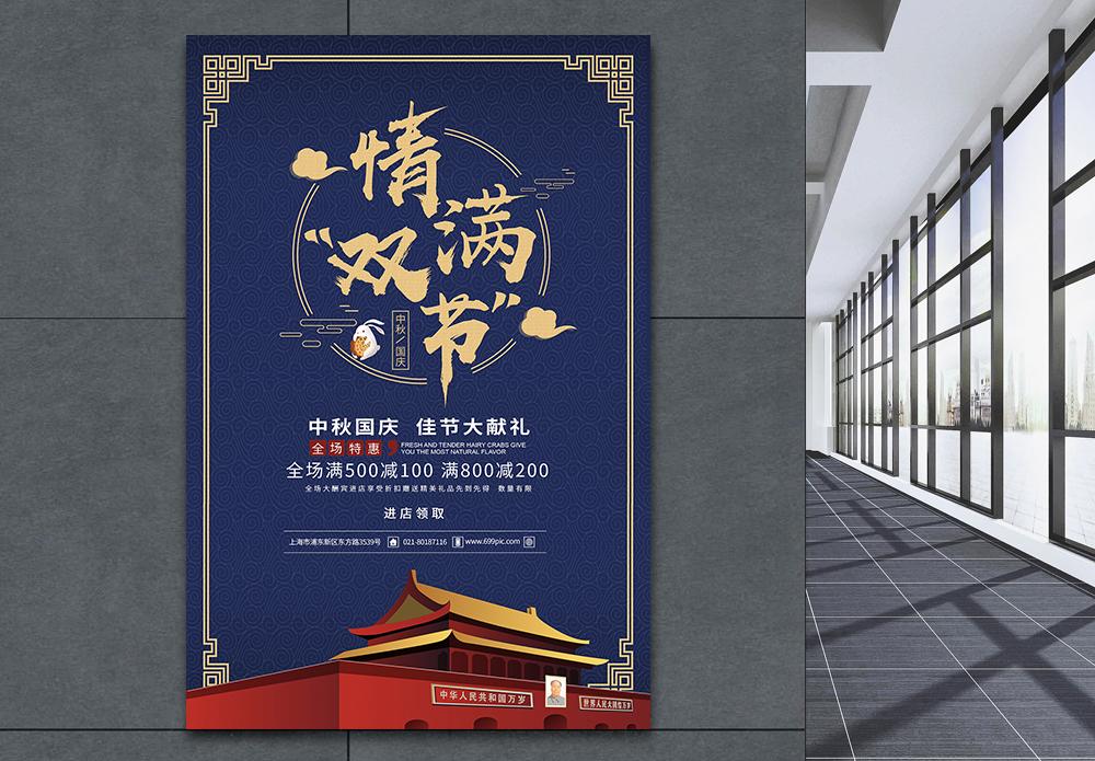 迎国庆贺中秋情满双节海报图片