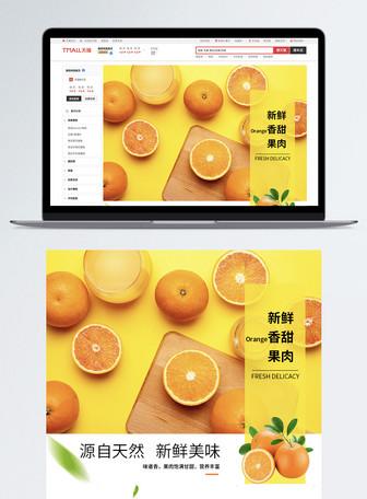 水果橙子促销淘宝详情页