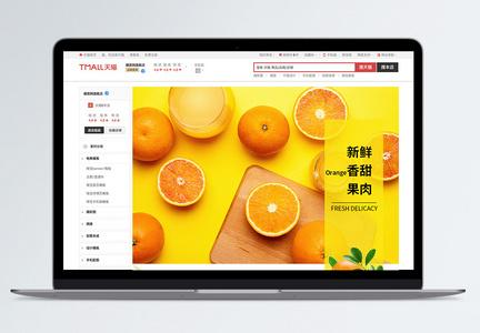 水果橙子促销淘宝详情页图片