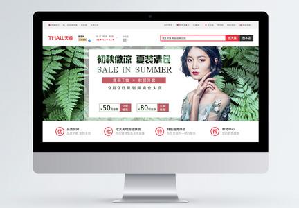 女装夏装清仓秋装上新促销淘宝banner图片