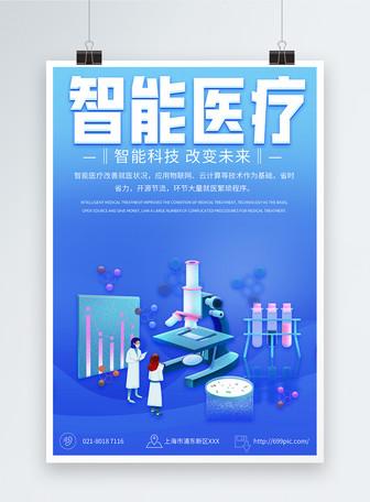 智能医疗科技海报