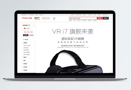 VR眼镜产品淘宝详情页图片