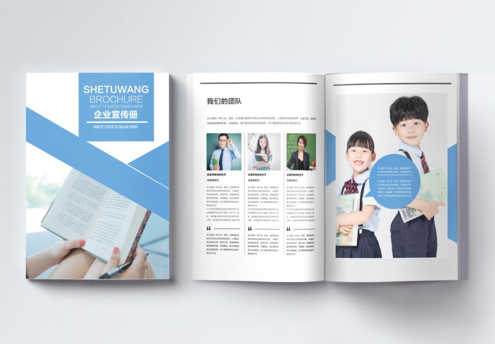 简约清新教育宣传画册图片