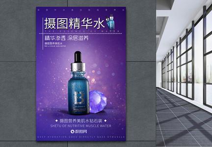 精华水化妆品海报图片