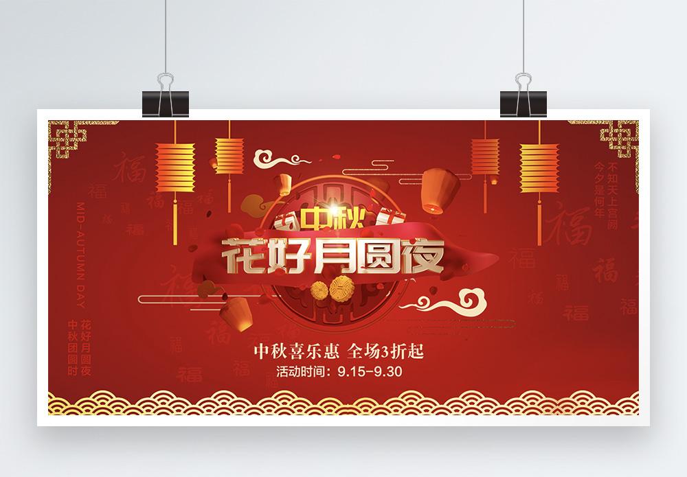 中秋节花好月圆展板图片