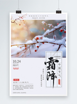 二十四节气之霜降海报图片
