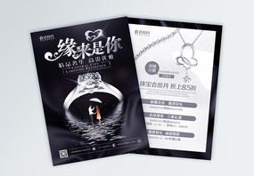 珠宝首饰促销宣传单图片