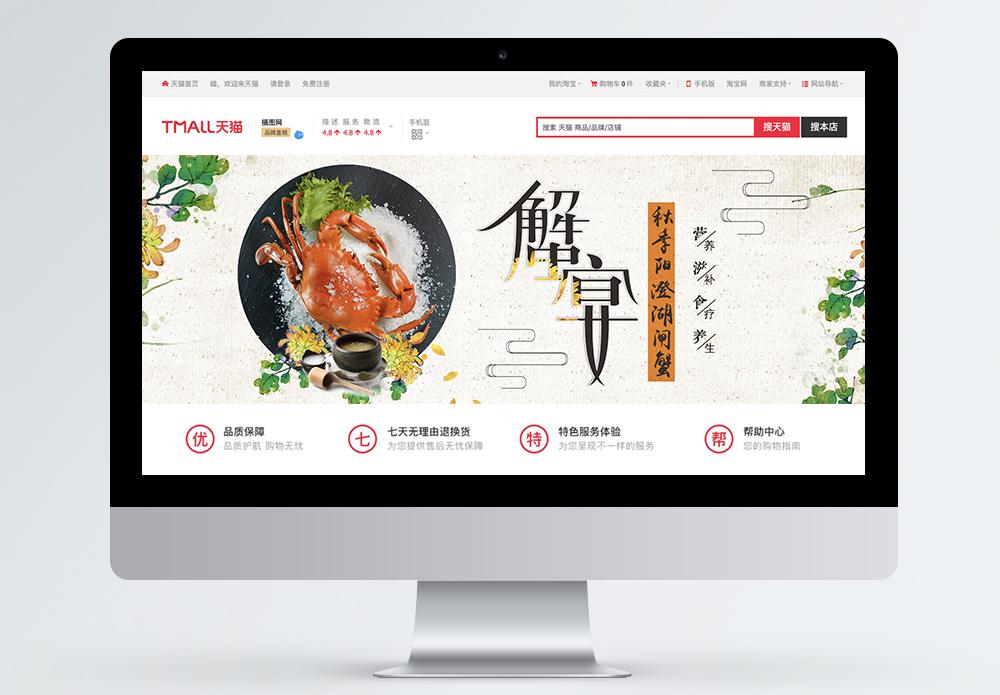 秋季大闸蟹淘宝banner图片