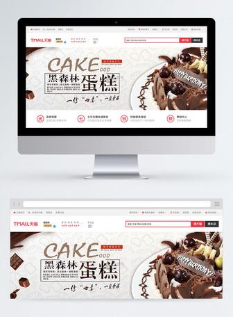 黑森林巧克力蛋糕淘宝banner