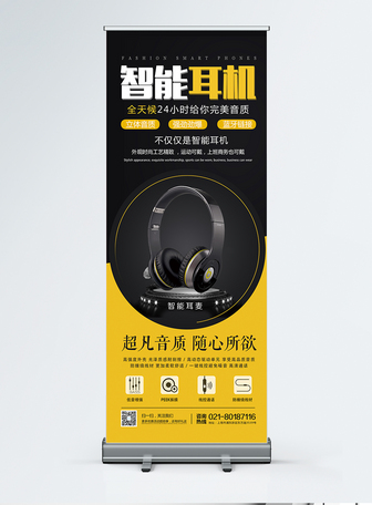 智能耳机促销x展架