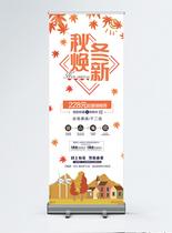 秋冬焕新促销x展架图片
