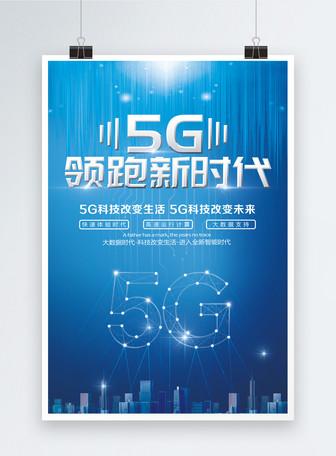 5G领跑新时代科技海报