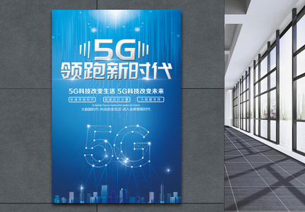 5G领跑新时代科技海报图片