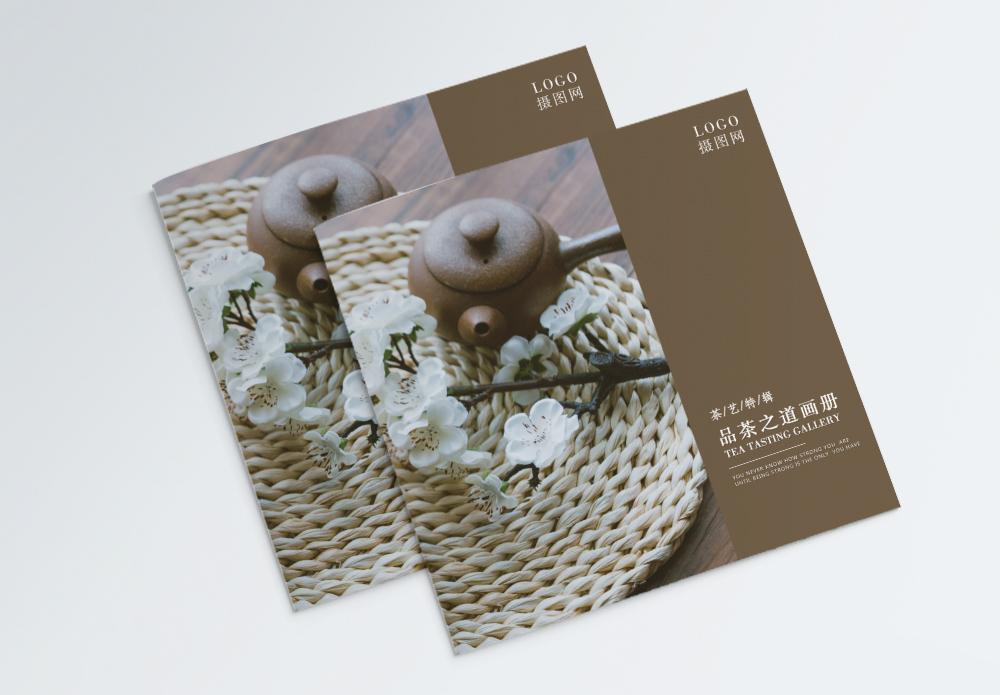 品茶之道茶艺宣传画册图片