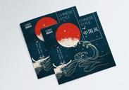 中国风大气简约画册封面图片