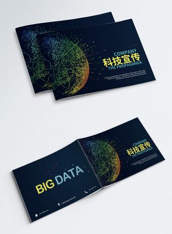 蓝色大数据画册封面