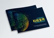 蓝色大数据画册封面图片