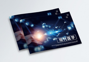 蓝色分子结构医学画册封面图片