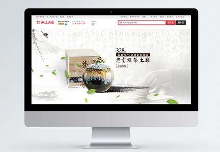 云南特产老者炕茶淘宝banner图片