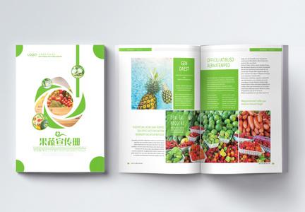 新鲜果蔬画册整套图片