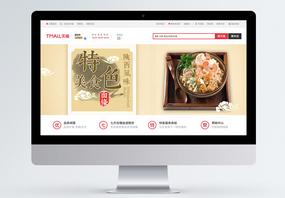 古典祥云陕西风云特色美食淘宝banner图片