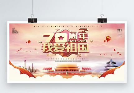 国庆节唯美展板图片