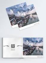 古镇乌镇旅游宣传画册封面图片