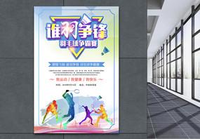 羽毛球争霸赛海报图片