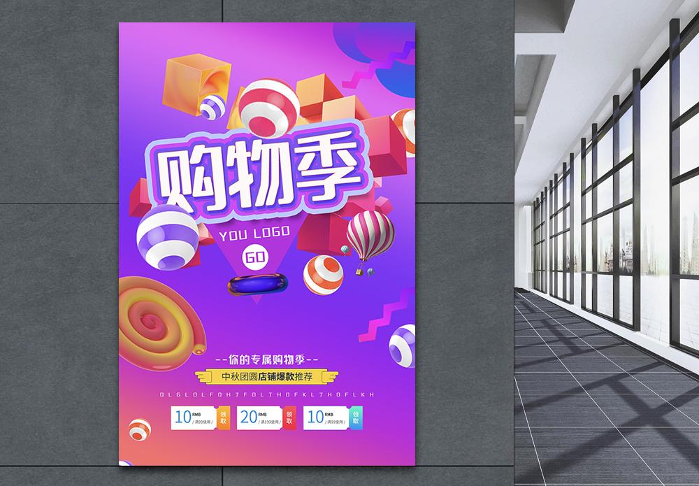 购物季中秋促销海报图片