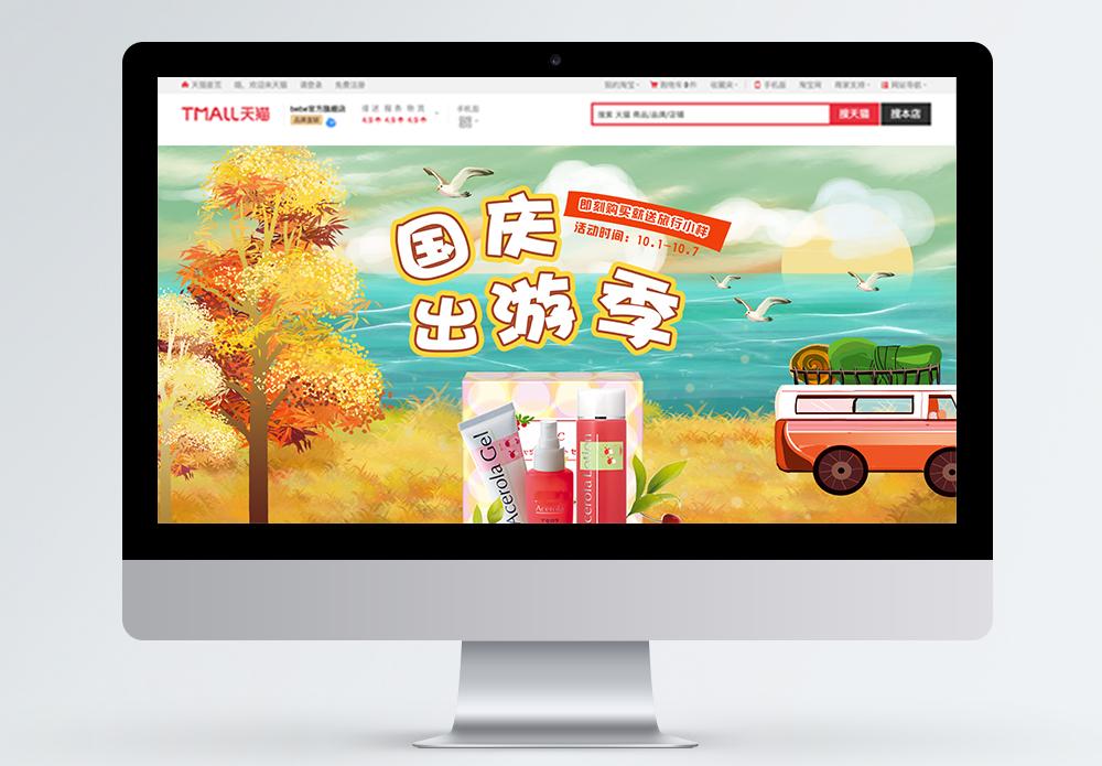 国庆出游淘宝首页图片