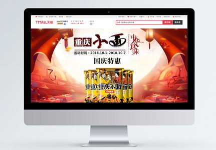 重庆小面国庆特惠淘宝首页图片