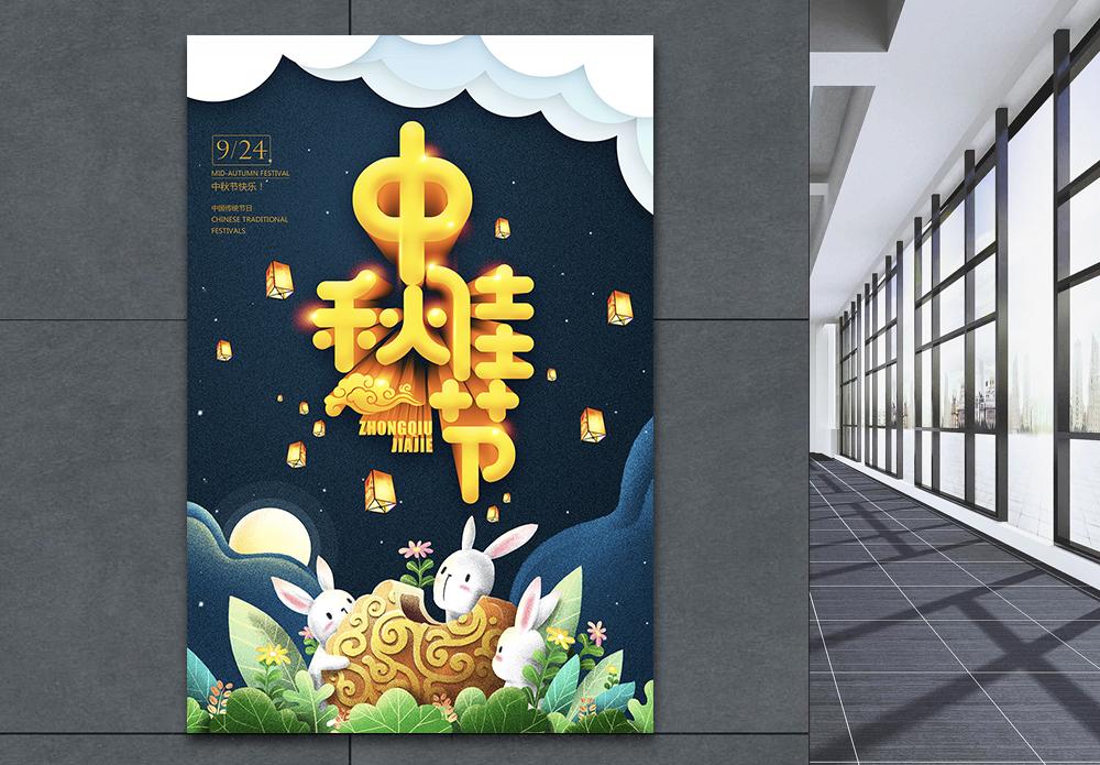 唯美插画中秋节海报图片