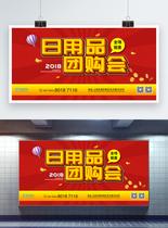 红色立体字喜庆日用品团购会促销展板图片
