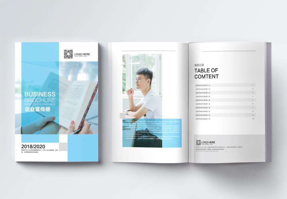 蓝色教育宣传画册整套图片