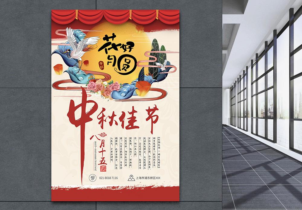 中秋佳节花好月圆海报图片