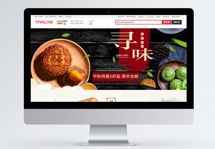 中秋节月饼促销淘宝首页图片