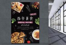 西餐美食新品上市美食海报图片