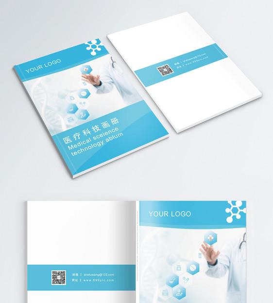 医疗科技画册封面图片素材_免费下载_psd图片格式_vrf