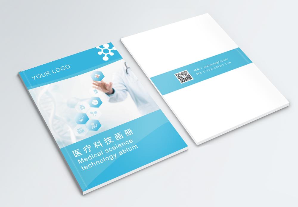 医疗科技画册封面图片