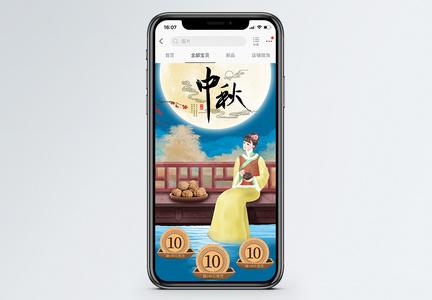 中秋节美食促销淘宝手机端模板图片