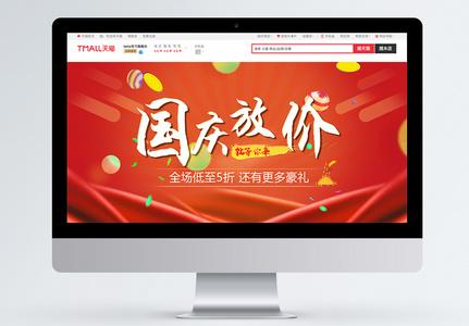 国庆节放价促销淘宝首页图片