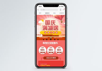 国庆节满减促销淘宝手机端模板图片