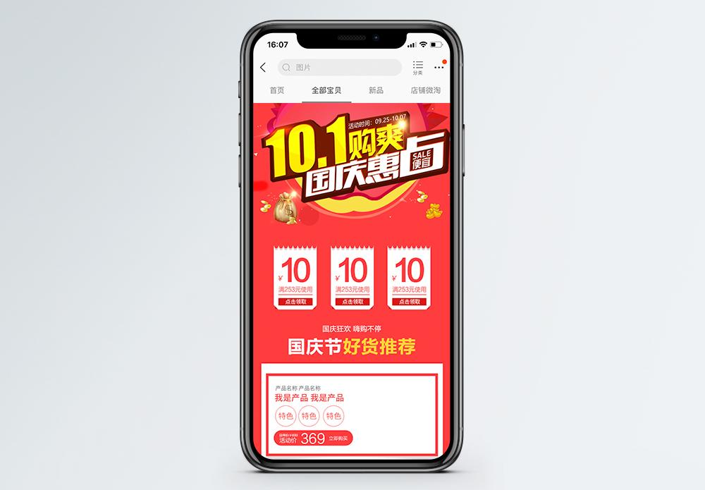 国庆节促销淘宝手机端模板图片