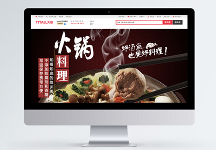 火锅美食淘宝banner图片