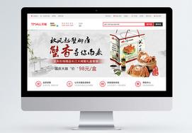 秋季大闸蟹美食礼盒淘宝banner图片