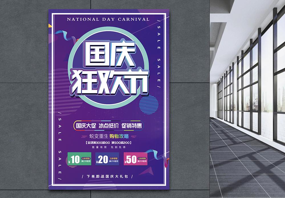 国庆狂欢促销海报图片