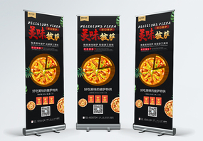 美味披萨X展架图片