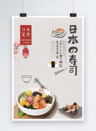 日本美食寿司宣传海报