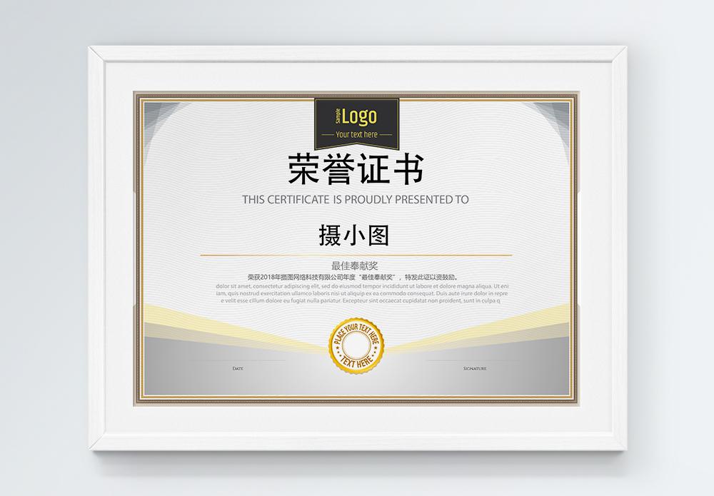 银色大气商务荣誉证书图片