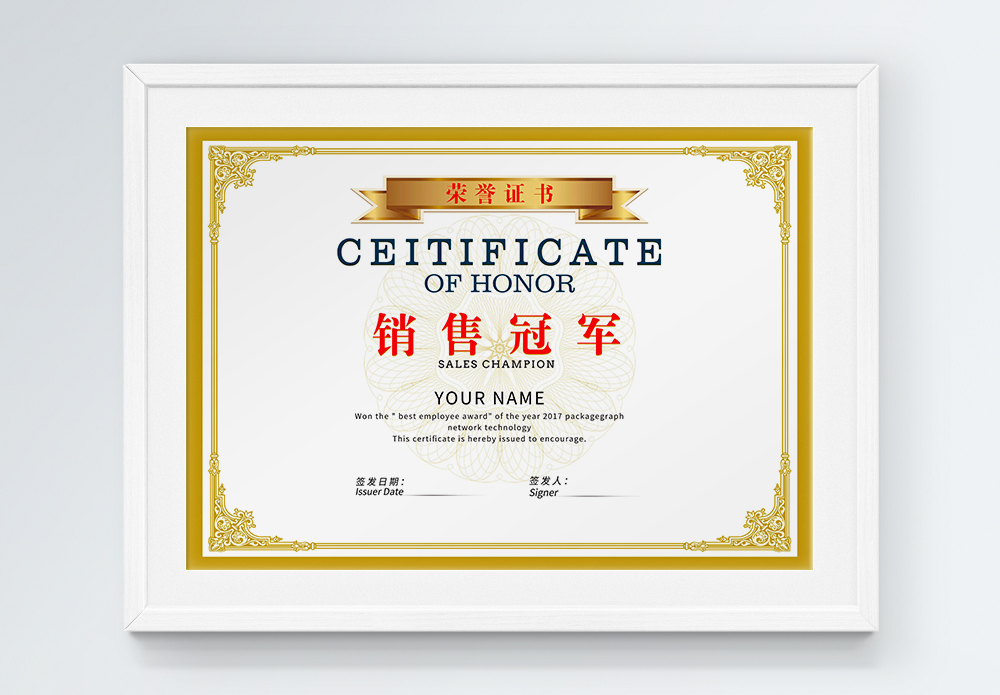 金色销售冠军证书图片